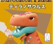 恐竜ティラノサウルスの作り方